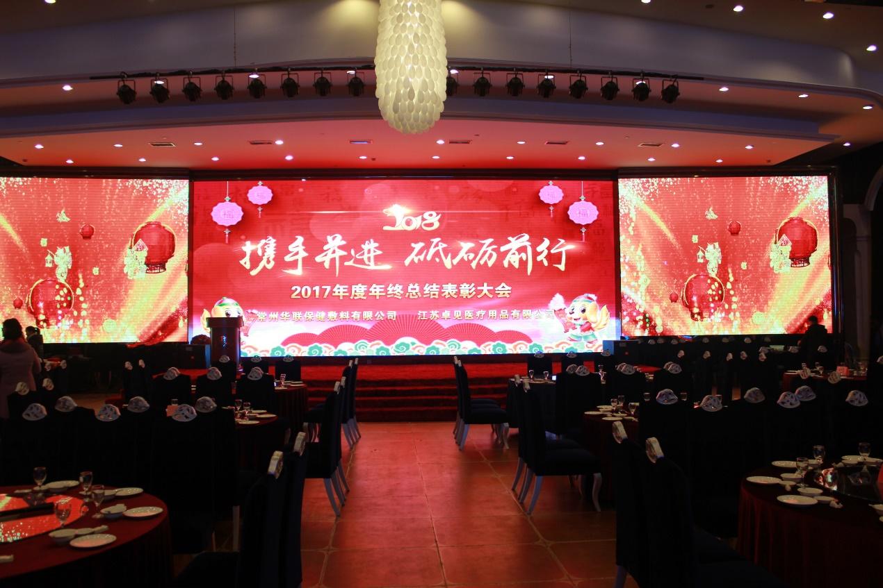 携手并进,砥砺前行——华联公司2017年年终总结表彰大会